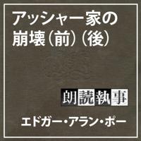 朗読執事~アッシャー家の崩壊~
