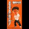 Tachimukau - Kuruizaku Ningenno Shoumei - EP ジャケット写真