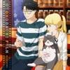 TVアニメ「多田くんは恋をしない」オープニングテーマ「オトモダチフィルム」 - EP ジャケット画像