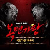 Mask Singer 166th - 아버지 (Live Version)