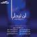 Various Artists - Lan Tarhali