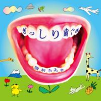 眉村ちあき - ぎっしり歯ぐき artwork