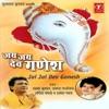Jai Jai Dev Ganesh
