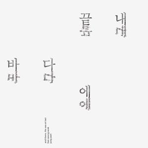 HAN SEUNG SEOK & Jung Jae Il - Money Song
