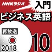 NHK 入門ビジネス英語 2018年10月号