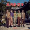 N.Flying 3rd Mini Album 'the Hottest: N.Flying' - EP - N.Flying