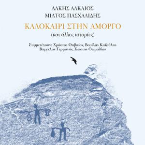 Miltos Pashalidis - Kalokeri Stin Amorgo (Ke Alles Istories)