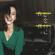 Julia Peng - When I Look Back