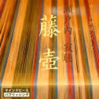 藤壺 - wisの朗読シリーズ(4)