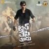 Touch Chesi Chudu (Original Motion Picture Soundtrack) - EP
