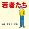 Wakamonotachi ジャケット写真