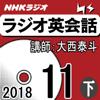 大西泰斗 - NHK ラジオ英会話 2018年11月号(下) アートワーク