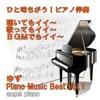 angel piano ゆず Piano Music Best Vol.1 - EP ジャケット画像