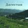 Дагестан - Sabine Kors