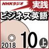 杉田敏 - NHK 実践ビジネス英語 2018年10月号(上) アートワーク
