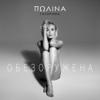 Polina Gagarina - Обезоружена artwork