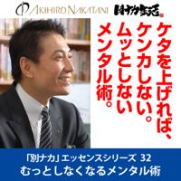 中谷彰宏 「品格を上げれば、ケンカをしなくなる。」――むっとしなくなるメンタル術(「別ナカ」エッセンス・シリーズ32)