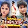 Mehraru Chahi Milky White (Original Motion Picture Soundtrack)