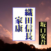 坂口安吾「織田信長」「家康」