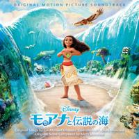 モアナと伝説の海 (オリジナル・サウンドトラック / 日本語版) - Various Artists