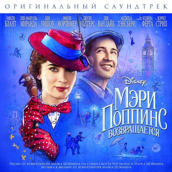 Мэри Поппинс возвращается (Оригинальный саундтрек)