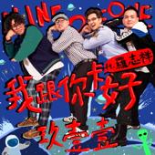 我跟你卡好 (feat. 羅志祥)