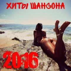 Хиты шансона 2016