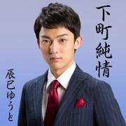 Kita E Kaerou - Yuto Tatsumi - Yuto Tatsumi