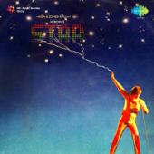 Star (Original Motion Picture Soundtrack)