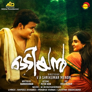 ODIYAN - Kondoram Chords and Lyrics