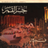 Fairouz - Gesr El Kamar (Live Operetta)