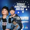 Гузель Хасанова - Двое (feat. MASTANK) обложка