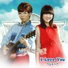 I Love You (Instrumental) - Akdong Musician