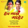 Hech Maza Maher (Original Motion Picture Soundtrack) - EP