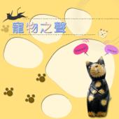 生日快樂 (動物版2)