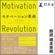 モチベーション革命 稼ぐために働きたくない世代の解体書 - 尾原 和啓