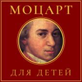 Variuos Artists - Моцарт для детей