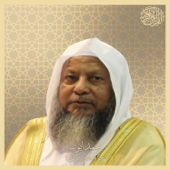 Juz Amma-Mohammad Ayub