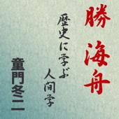 勝海舟 ~歴史に学ぶ人間学~