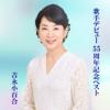 Kasyu Debut Gojyugosyunenkinen Best - Sayuri Yoshinaga