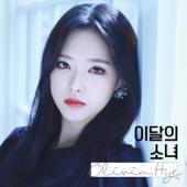 Egoist (Olivia Hye) [feat. JinSoul]