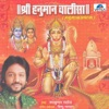 Shree Hanuman Chalisa Hanuman Ashtak