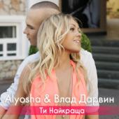 Ти найкраща - Vlad Darwin & Alyosha