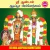 Sri Aandal Aadipoora Brahmotsavam
