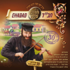 Yosef Moshe Kahana - We Want Moshiach Now artwork