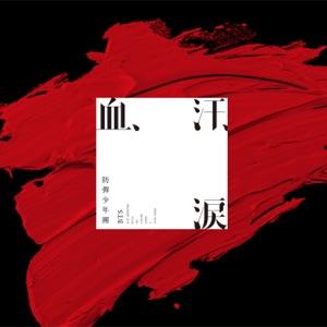 Blood Sweat & Tears - Single Mp3 Download