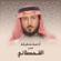 اللهم ارحمنا - الشيخ القحطانى