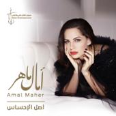Yama Azz Alaya Beadak  Amal Maher - Amal Maher