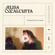Se Piovesse Il Tuo Nome (con Calcutta) - Elisa & Calcutta