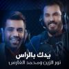 Nour Elzein & Mahamad Fares - Ydk Blras artwork